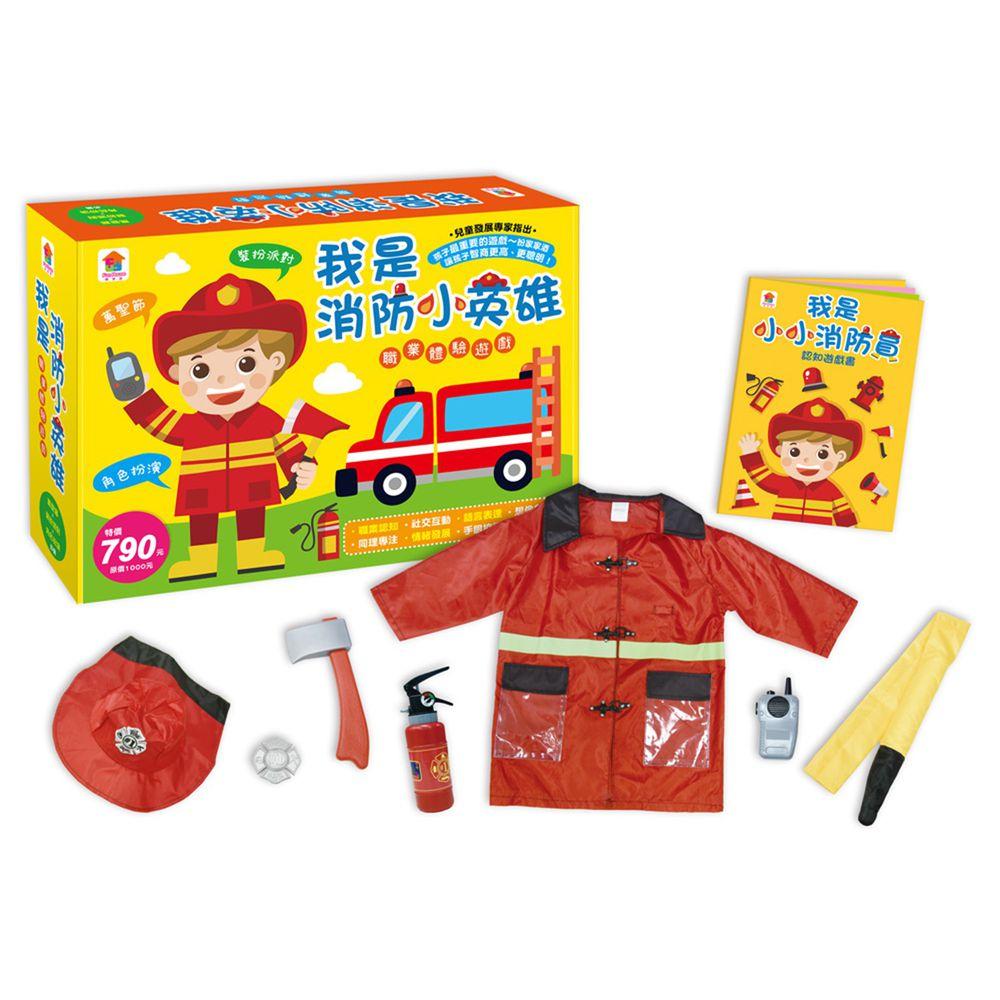 双美生活文創 - 我是消防小英雄:職業體驗遊戲-1件消防上衣+6款裝扮配件+1本職業認知遊戲書
