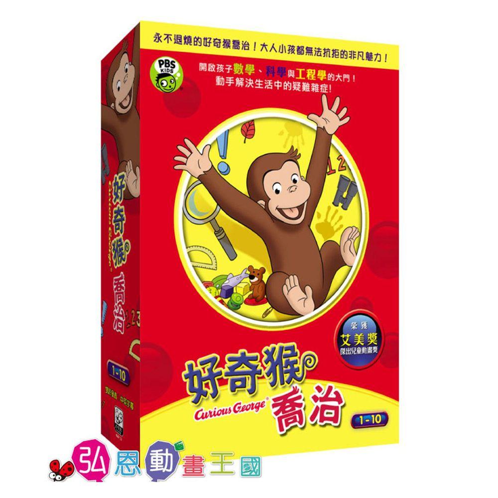 弘恩動畫 - 好奇猴喬治【1-10】-DVD3片裝、片長約240分鐘、國/英語發音、中/英/隱藏字幕