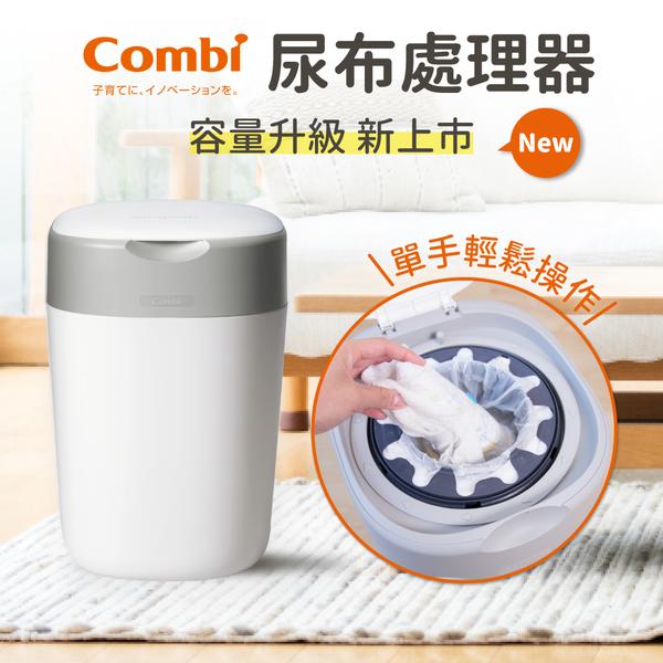 日本 Combi 尿布處理器,大容量新上市!可放40個尿布