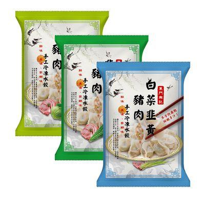 特惠組-手工豬肉水餃3包組