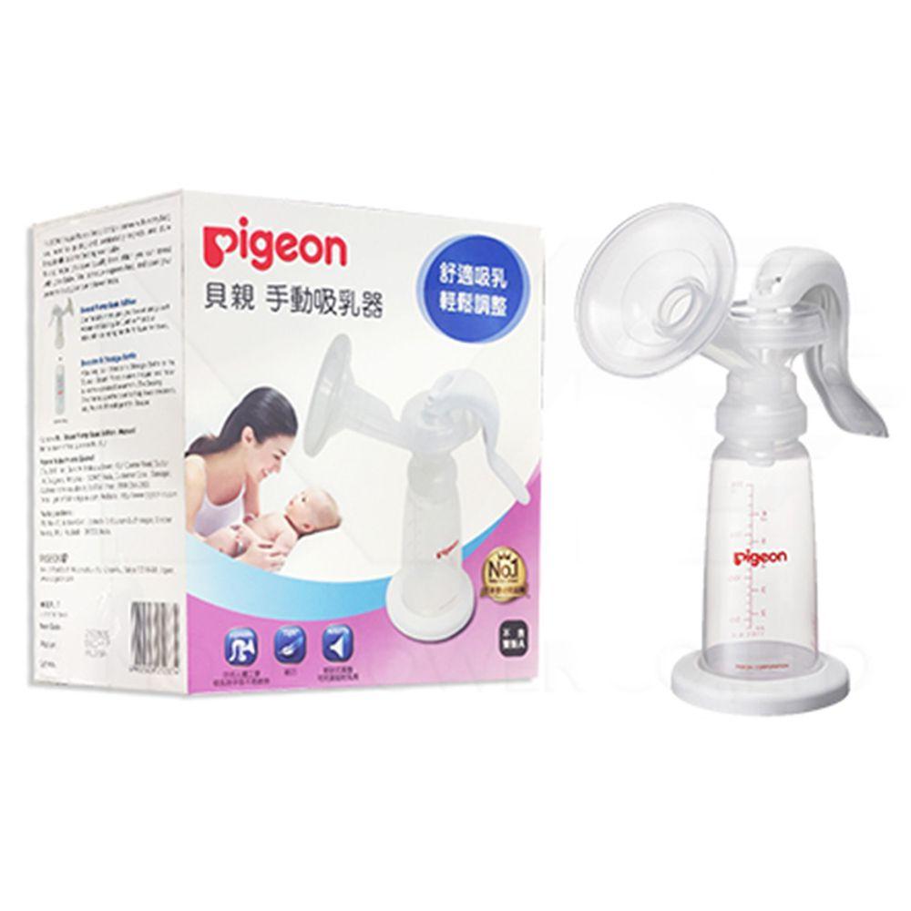 貝親 Pigeon - 一般口徑手動吸乳器-標準一般口徑