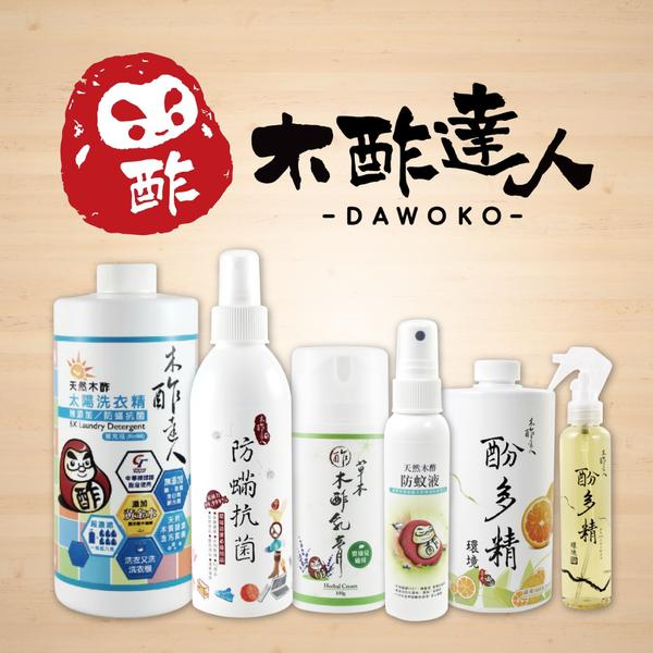 【台灣製造 木酢達人】 乾洗手/ 修護AD肌膚 / 家用清潔系列用品