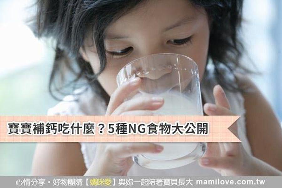 寶寶補鈣吃什麼?5種NG食物大公開