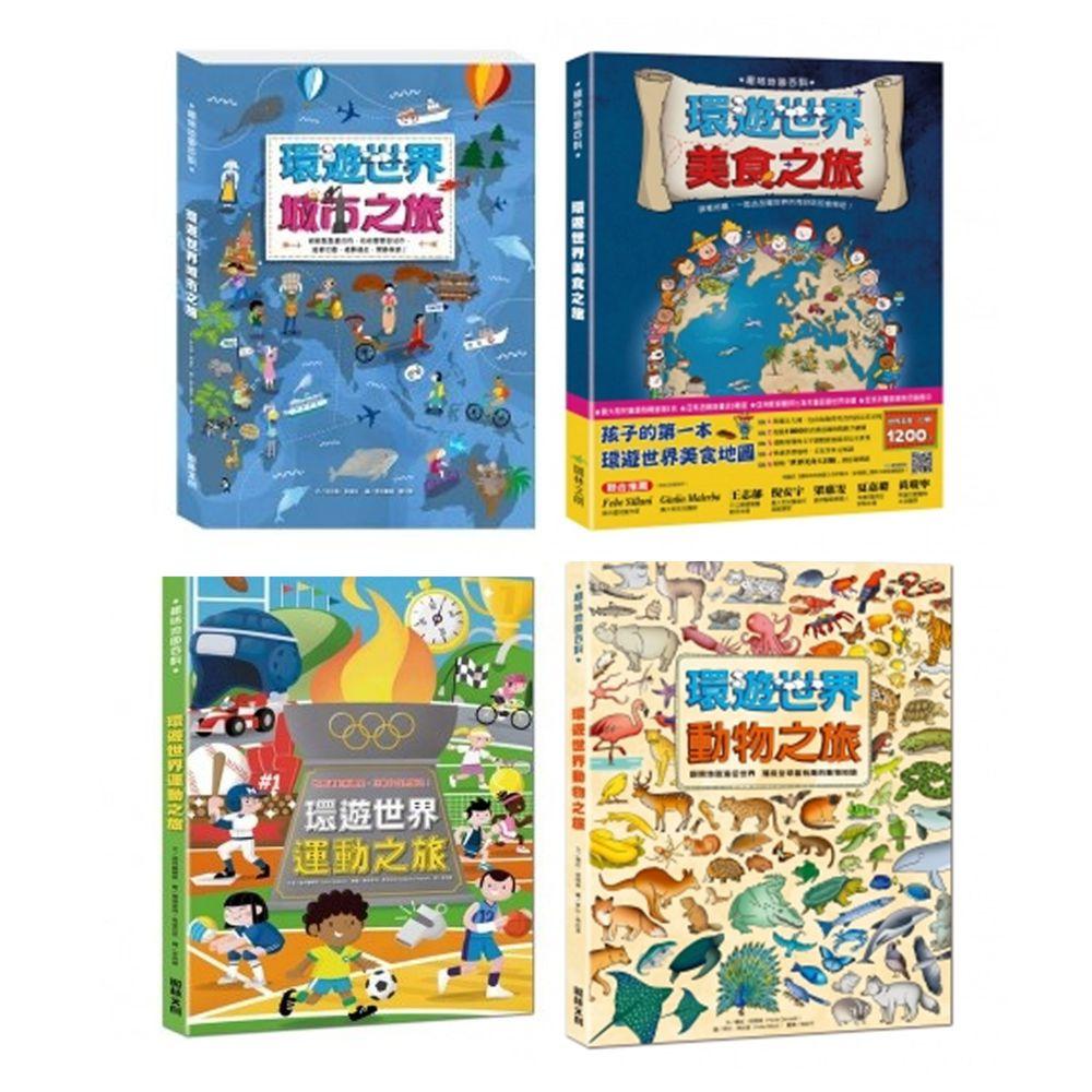 閣林文創 - 環遊世界-趣味地圖百科套書(全套4冊)