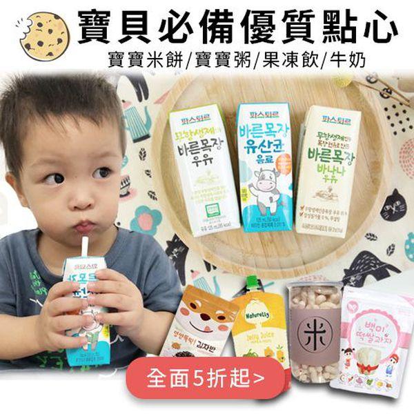 寶貝必備優質點心!寶寶米餅 / 天然嚴選水果乾 / 燕麥棒 / 樂天牛奶