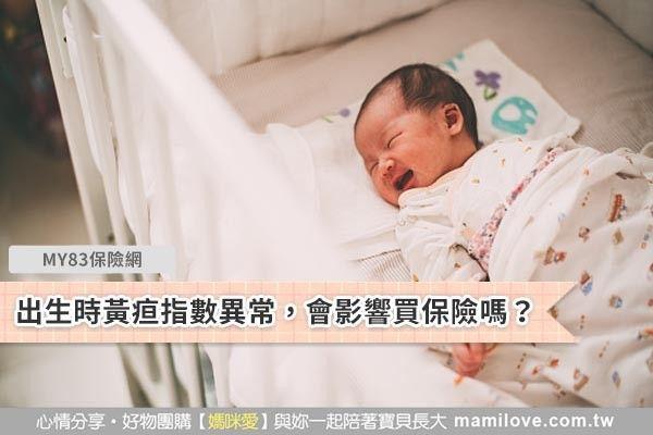 《新生兒黃疸》出生時黃疸指數異常,會影響買保險嗎?