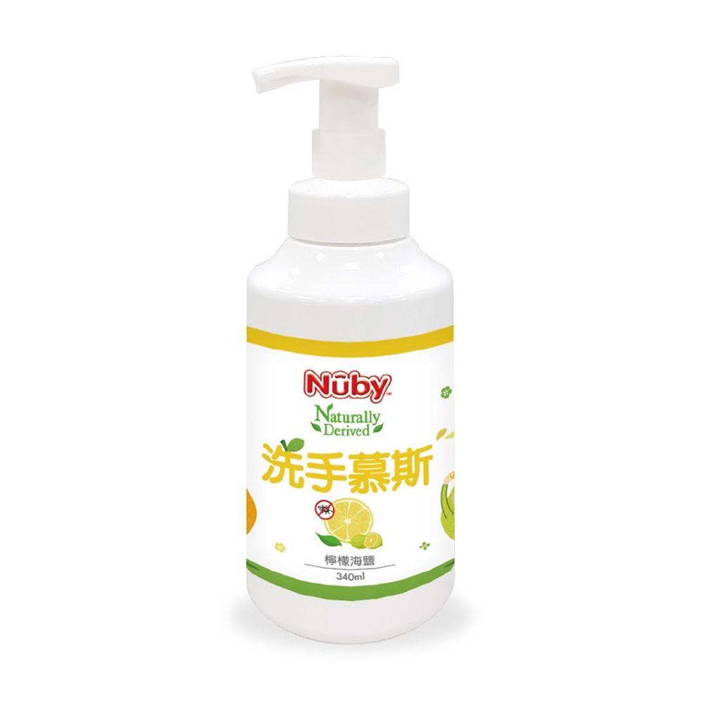 Nuby - 洗手慕斯-檸檬海鹽-340ml