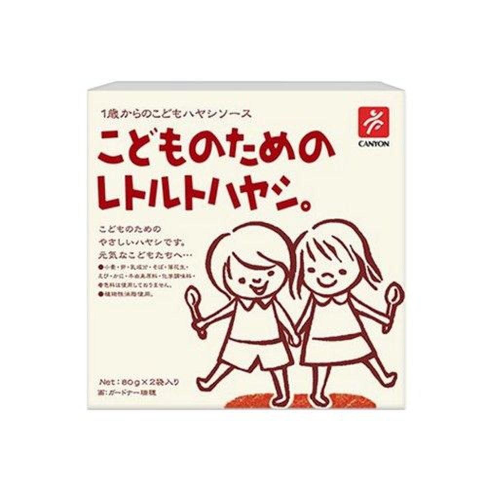 日本 CANYON - 兒童燉菜調理包-80克x2袋/盒