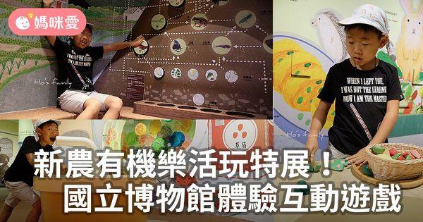 新農有機樂活玩特展!國立博物館體驗互動遊戲!