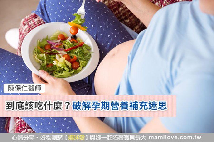 到底該吃什麼?破解孕期營養補充迷思