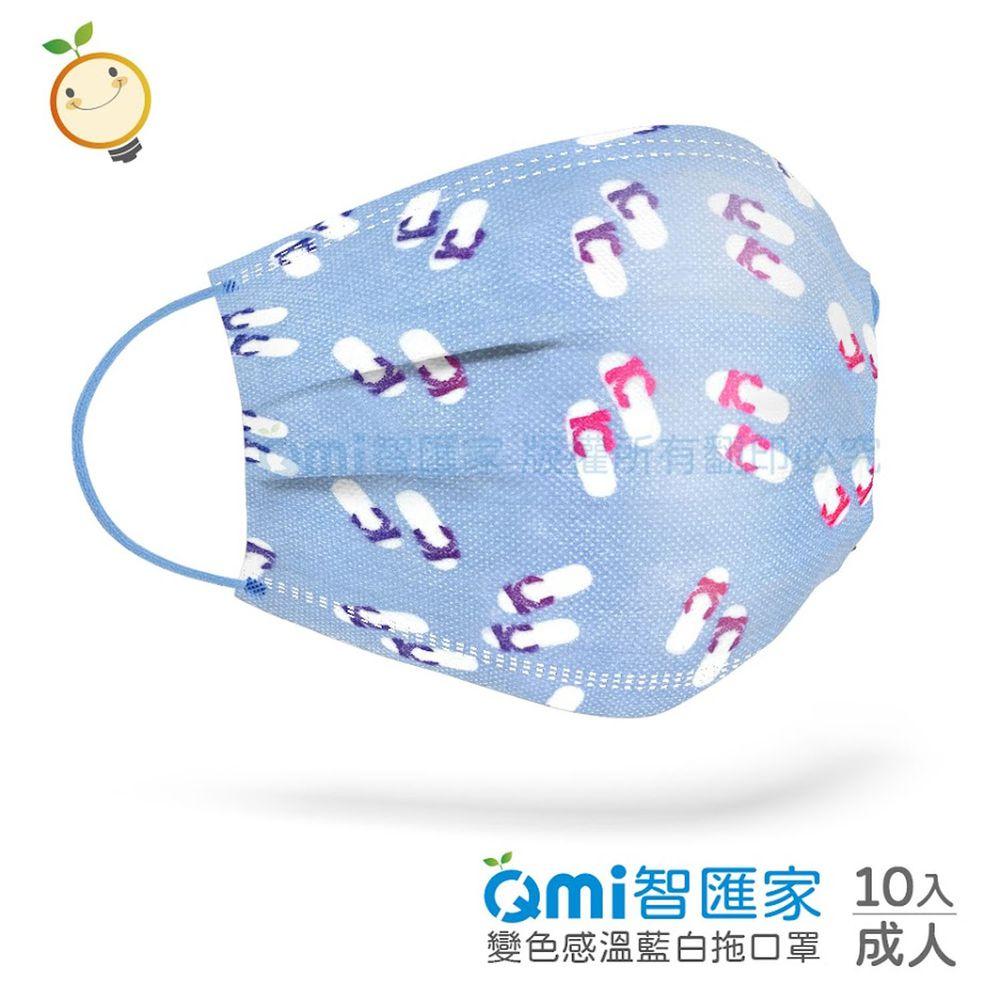 QMI-MASK 智匯家 - 專利感溫變色款-趣味藍白拖/成人醫用/MD雙鋼印/台灣製平面(未滅菌)-共10入/盒(5入袋裝隨身好方便)