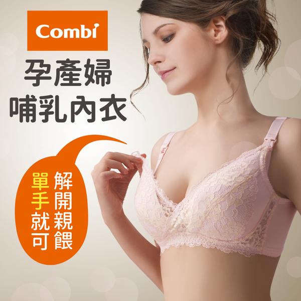 日本 Combi 臺灣製 孕產婦哺乳內衣,下單即送溢乳墊!