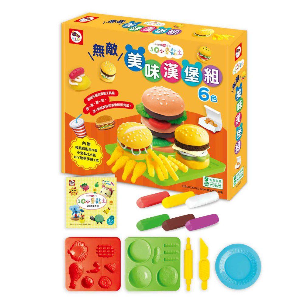 双美生活文創 - 3Q小麥黏土:無敵美味漢堡組-內附黏土模具5個+小麥黏土6色(共150g)+DIY教學手冊1本)