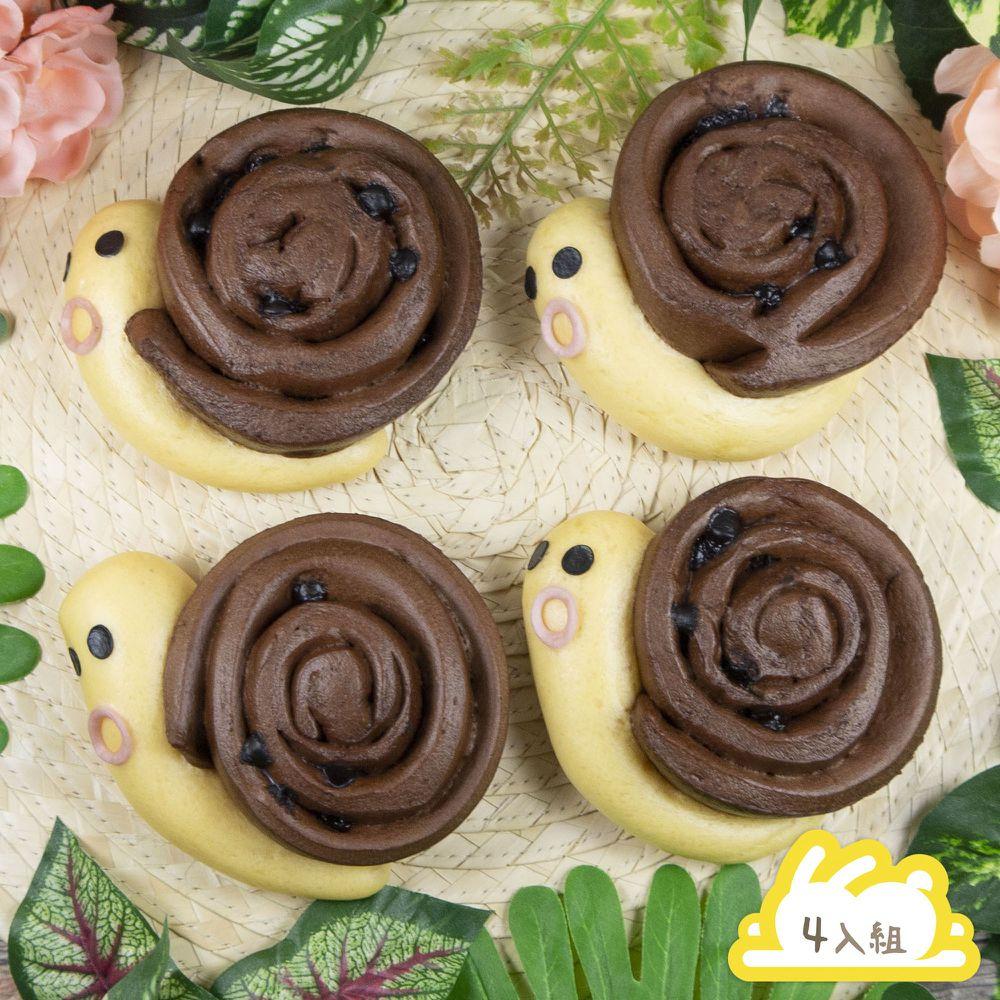 艾酷奇 - 蝸牛造型饅頭 (4入)-(蛋奶素)-蝸牛 (巧克力) 造型饅頭-70g±5%
