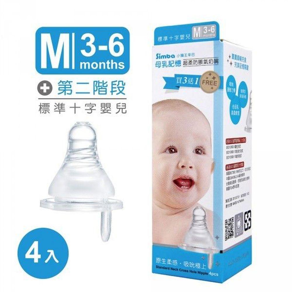 Simba 小獅王辛巴 - 超柔防脹氣標準十字奶嘴 (M(嬰兒))-4入/組