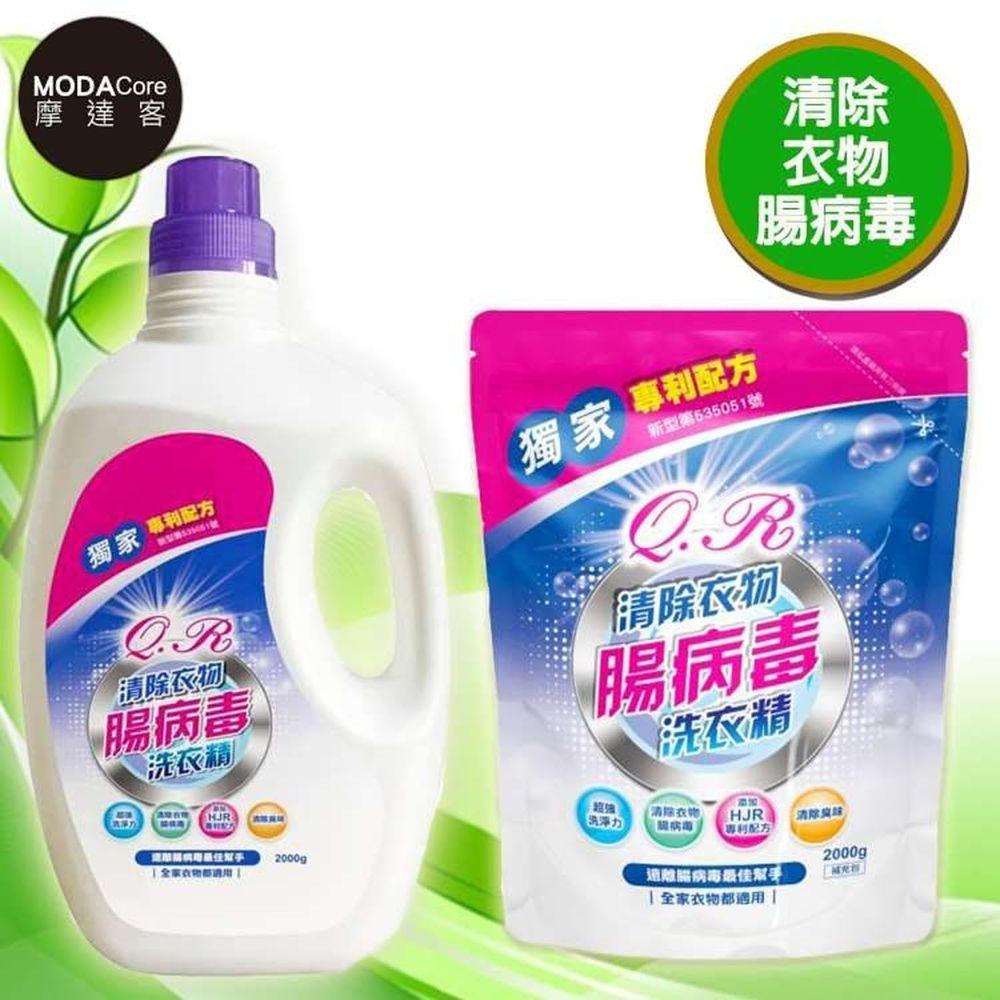 芊柔 - 清除腸病毒洗衣精-2KG單瓶*1+補充包2KG*1入