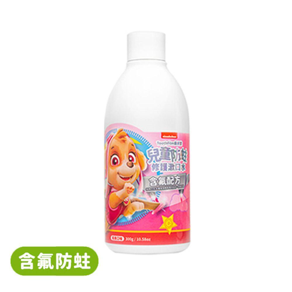 齒妍堂 - 兒童防蛀修護漱口水 (含氟)-莓果-300g