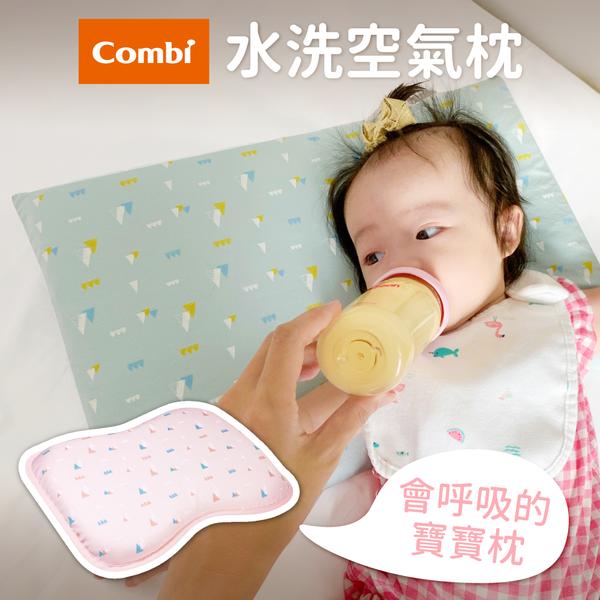 新上市【日本 Combi】水洗空氣枕 X 和風紗透氣枕 X 有機棉乳膠枕