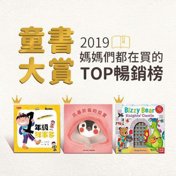 【 2019上半年冠軍榜 】★不買就落伍的TOP10童書暢銷榜!