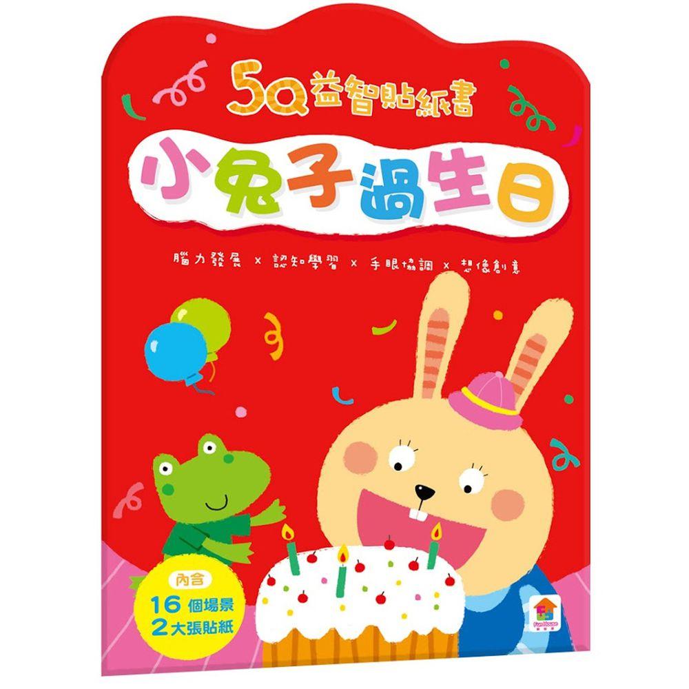 双美生活文創 - 5Q益智貼紙書:小兔子過生日