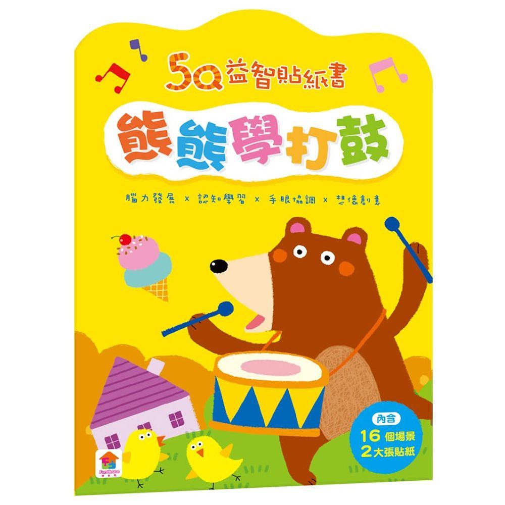 双美生活文創 - 5Q益智貼紙書:熊熊學打鼓