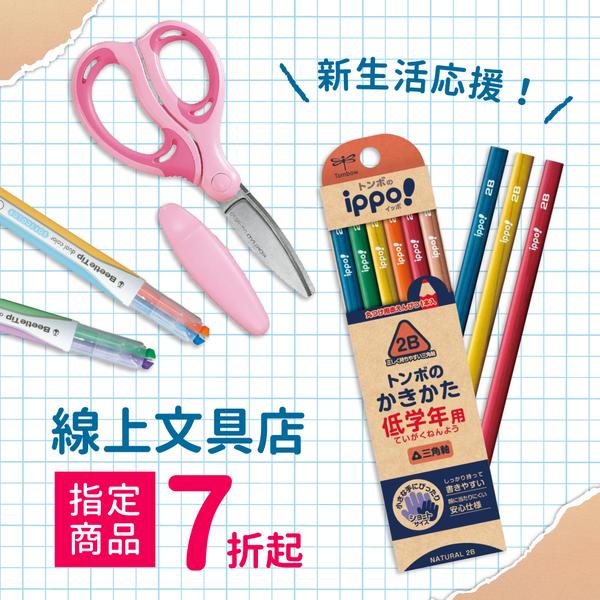 【日本線上文具店】指定商品 7 折起!