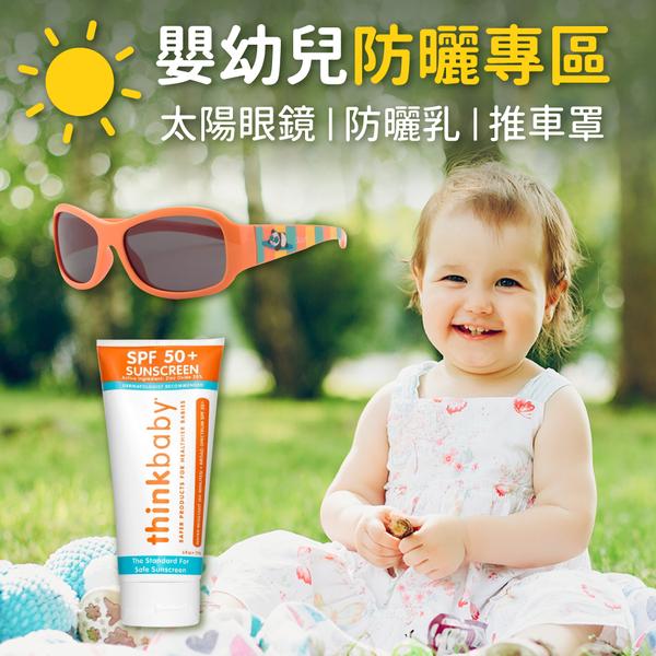 【嬰幼兒】防曬專區,保護寶貝嬌嫩肌膚