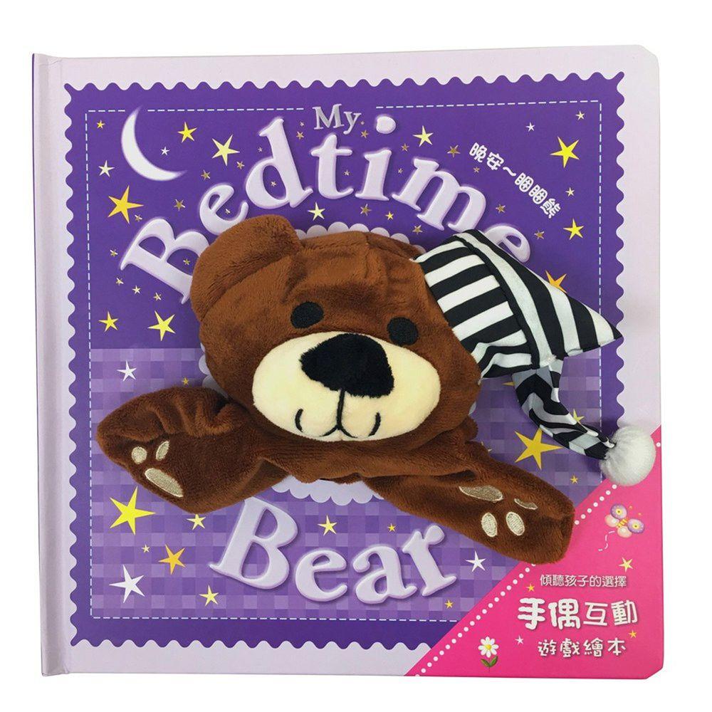 晚安~睏睏熊My Bedtime Bear