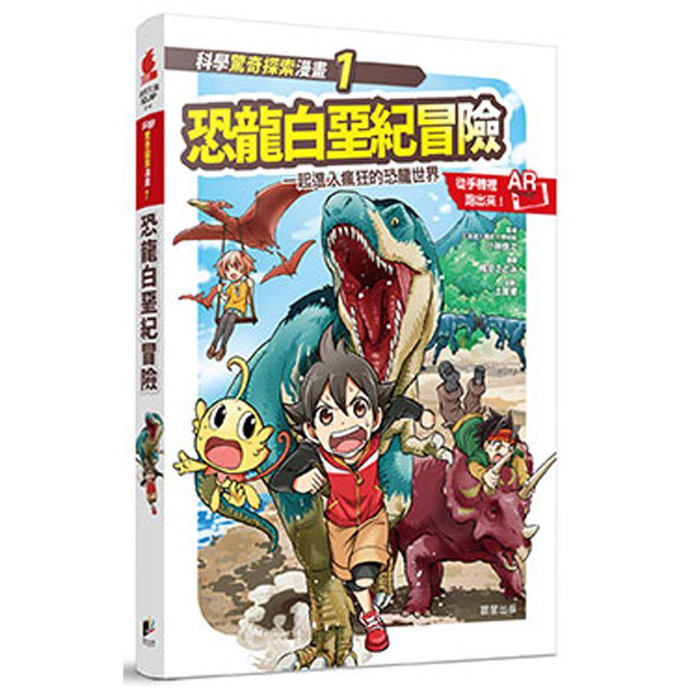 科學驚奇探索漫畫1-恐龍白堊紀冒險