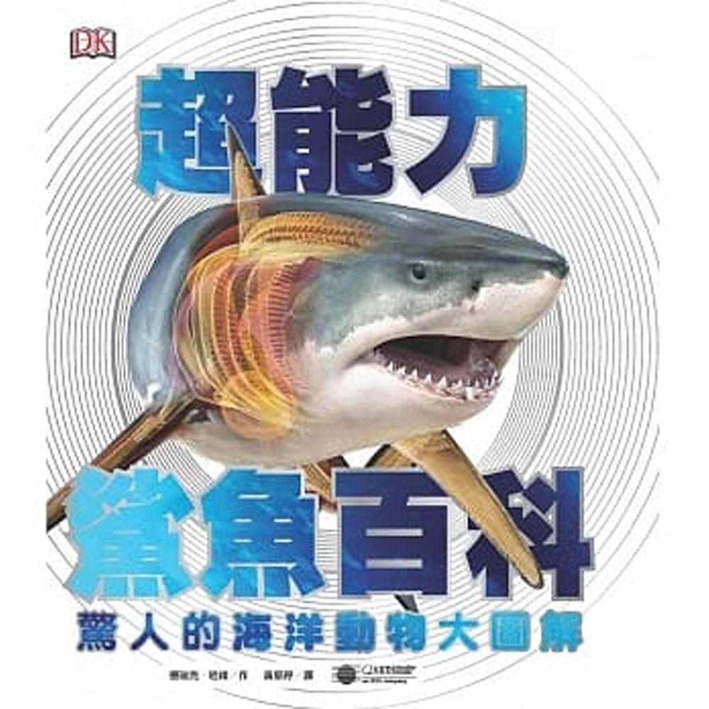 超能力鯊魚百科:驚人的海洋動物大圖解 (精裝 / 208頁 /全彩印刷)