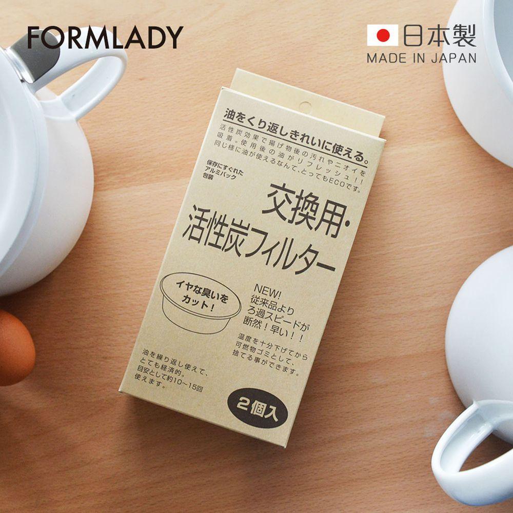 日本 FORMLADY - 小泉誠 kaico 日製琺瑯濾油壺專用活性碳濾器補充包-2入組