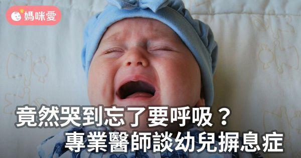 竟然哭到忘了要呼吸?專業醫師談幼兒摒息症