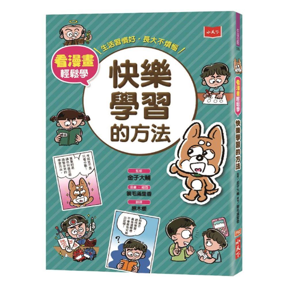看漫畫輕鬆學★-快樂學習的方法