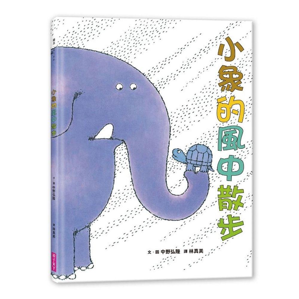 小象的風中散步(2020新版)