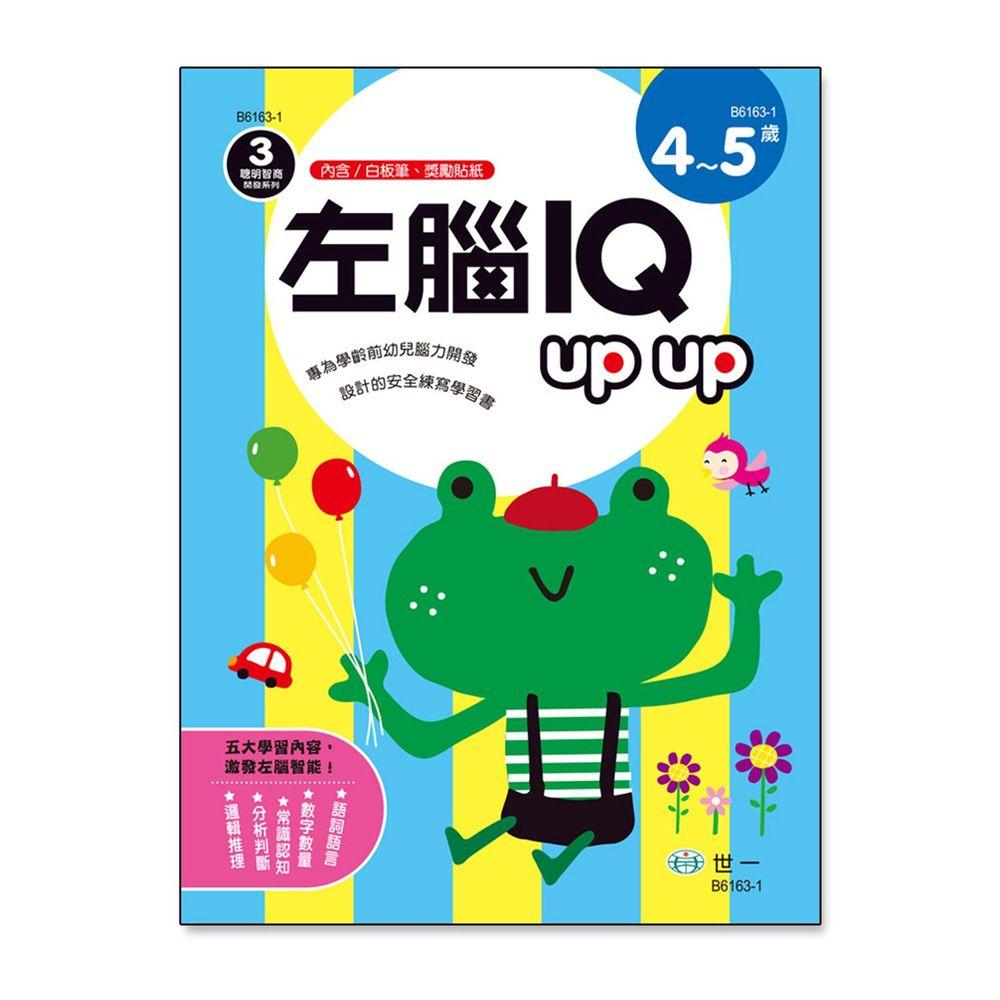 左腦IQ up up(4-5歲)