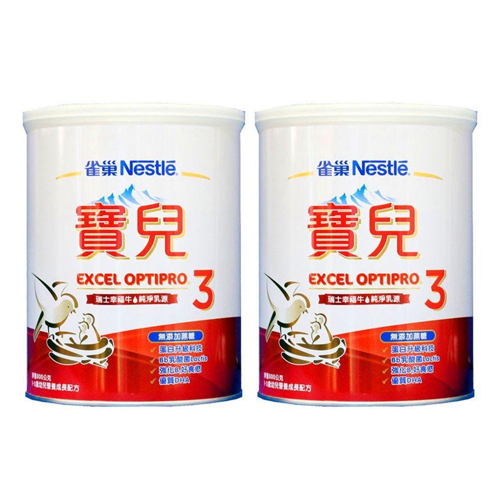 雀巢 - 寶兒3幼兒營養奶粉800公克x2罐