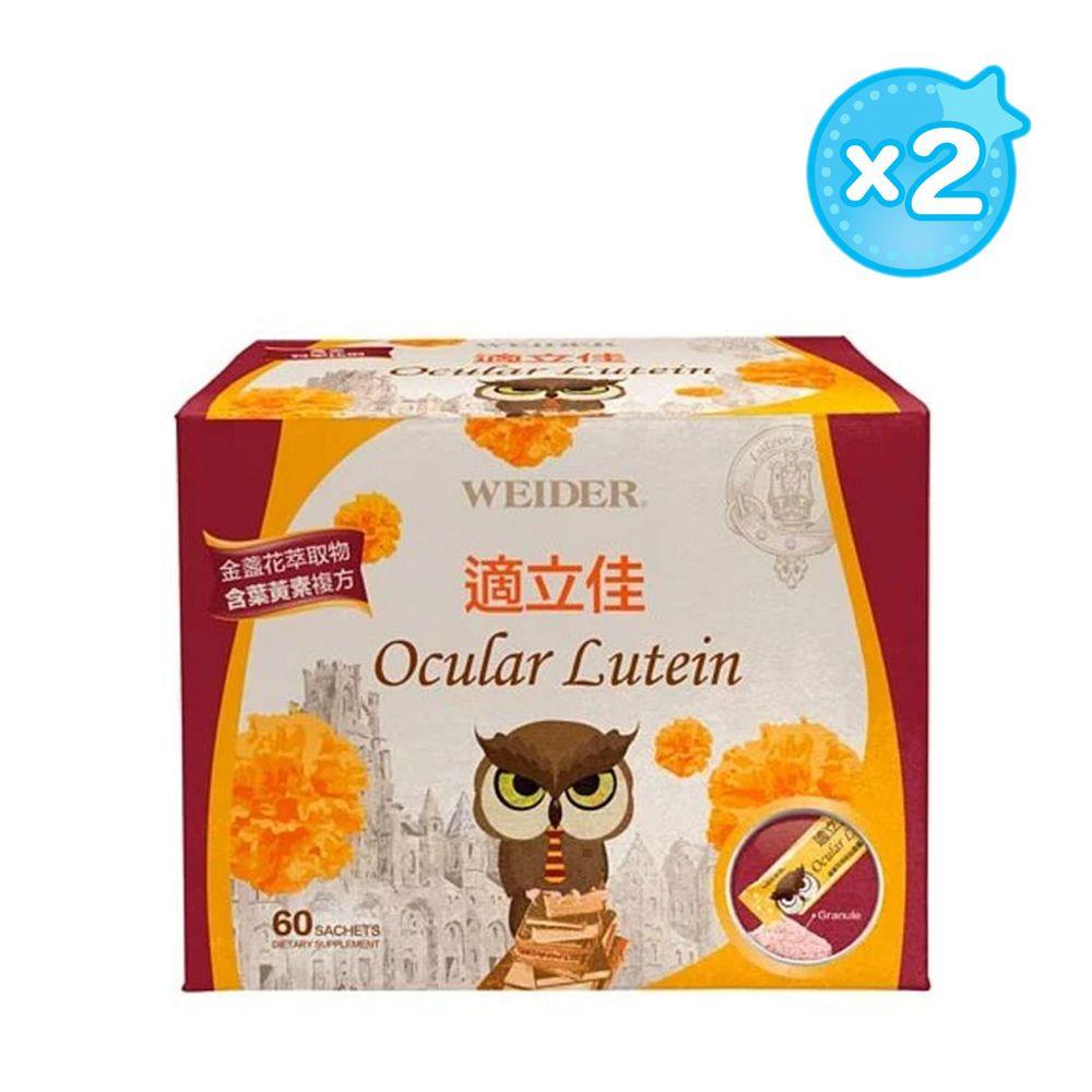 WEIDER 美國威德 - 適立佳葉黃素-60包/盒*2