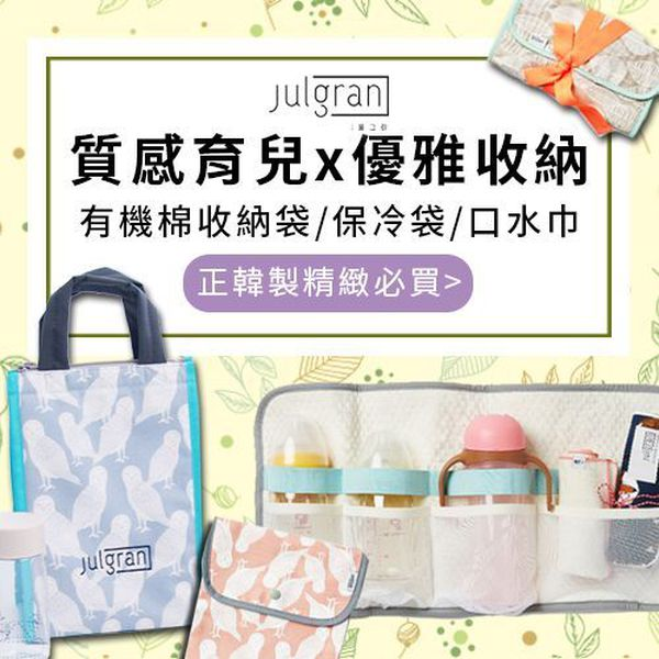 韓國 Julgran 有機棉奶瓶/尿布收納袋/ 尿布墊/ 口水巾