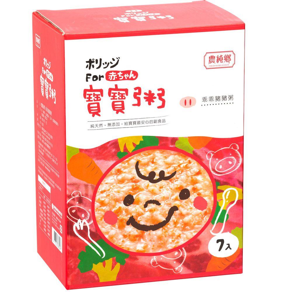 農純鄉 - 乖乖豬豬粥-7包/盒