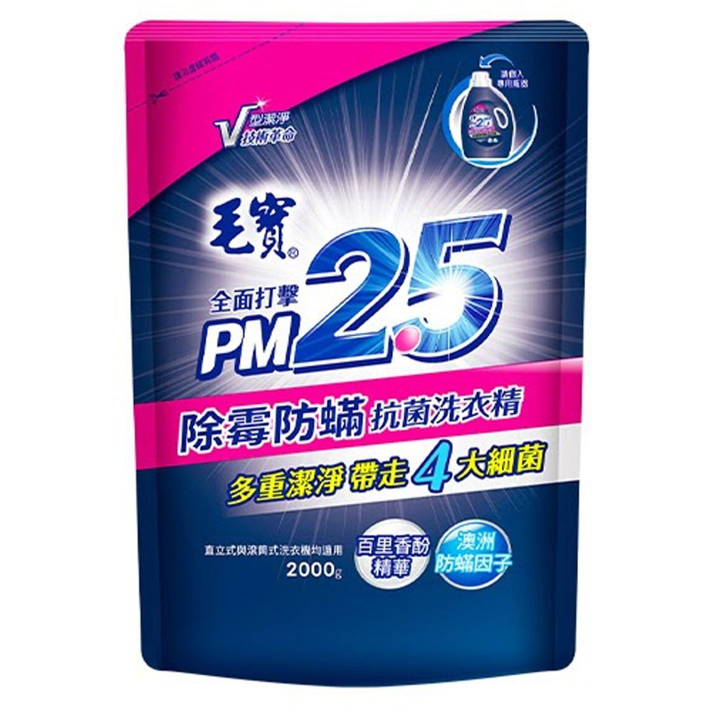 毛寶 - PM2.5除霉防蟎抗菌洗衣精-2000g