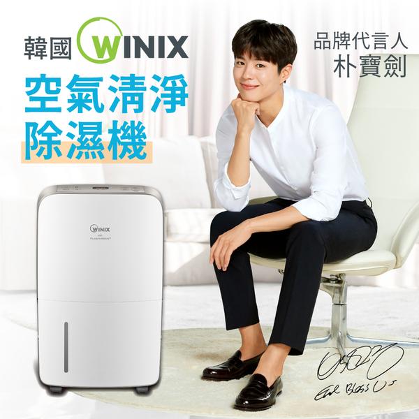連續10年韓國銷售冠軍 韓國 WINIX 空氣清淨除濕機