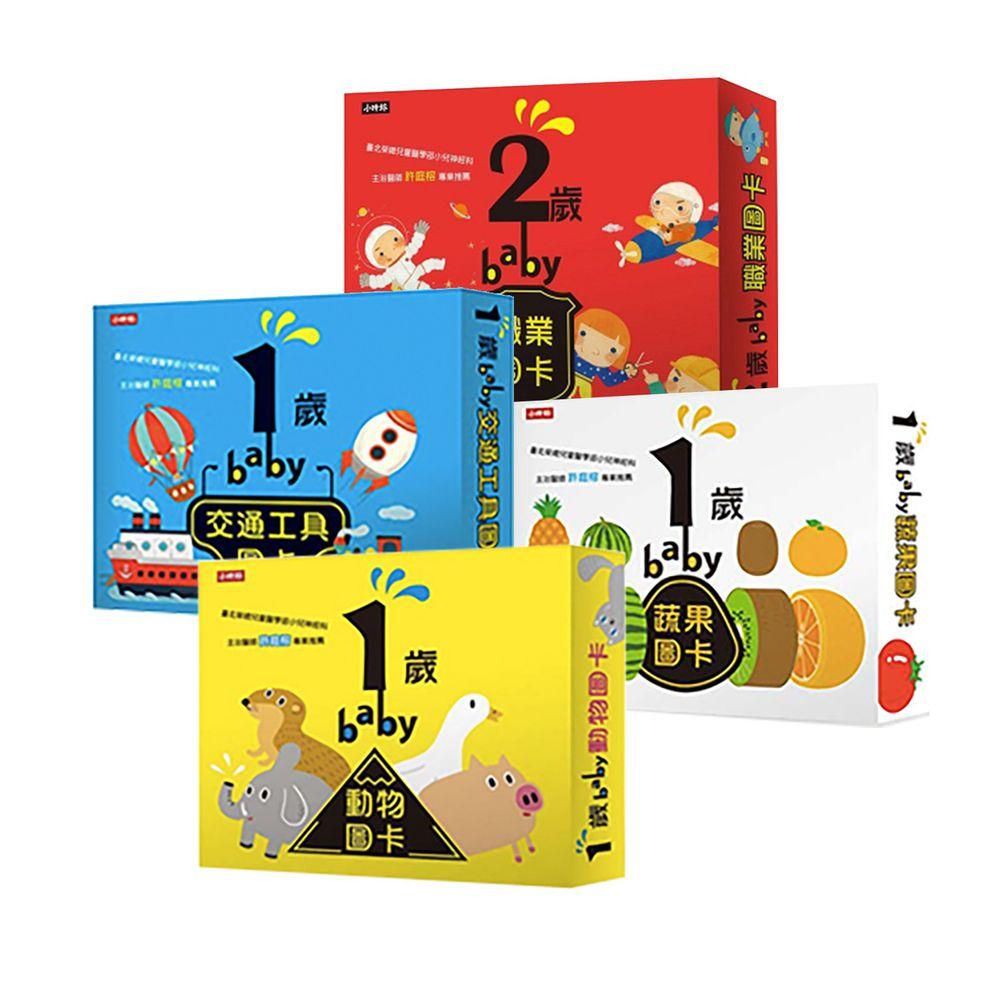 BABY圖卡組★-(四入):1歲圖卡-動物+交通工具+蔬果+2歲baby職業圖卡