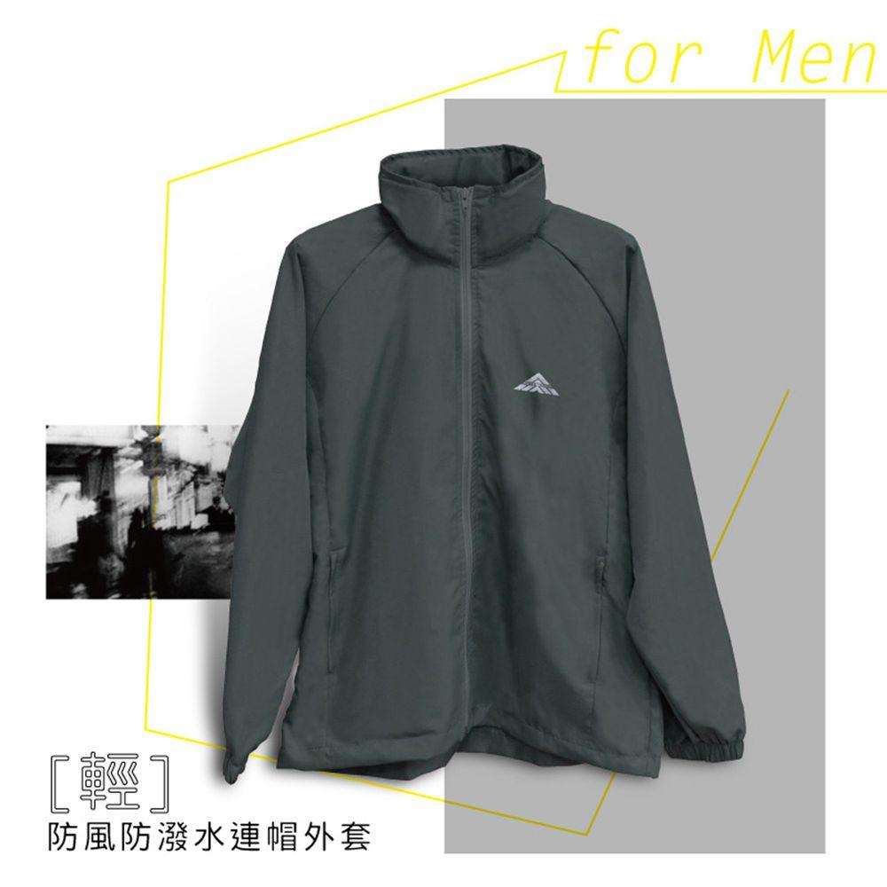 貝柔 Peilou - 貝柔防風防潑水輕量連帽外套(男)-鐵灰