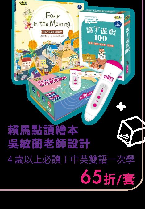https://mamilove.com.tw/market/category/event/BridgingBooks