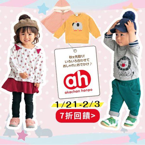 日本阿卡將本舖➡️最保暖、搶眼又實穿的童裝&大好評產婦哺乳內衣、孕婦洋裝一次挑!