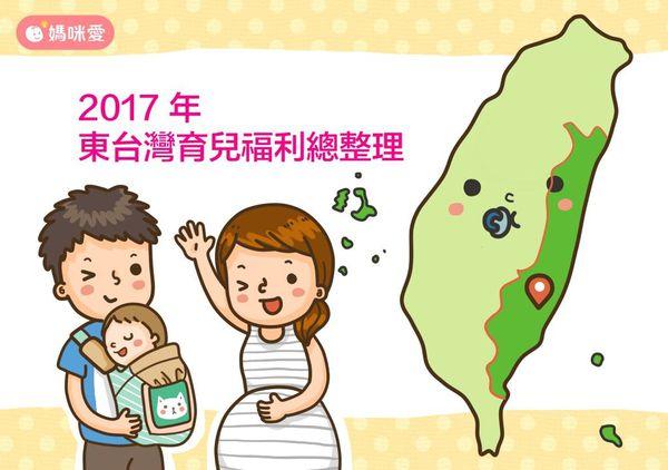 2017 東台灣生育津貼、育兒津貼、托育補助等福利貼心總整理