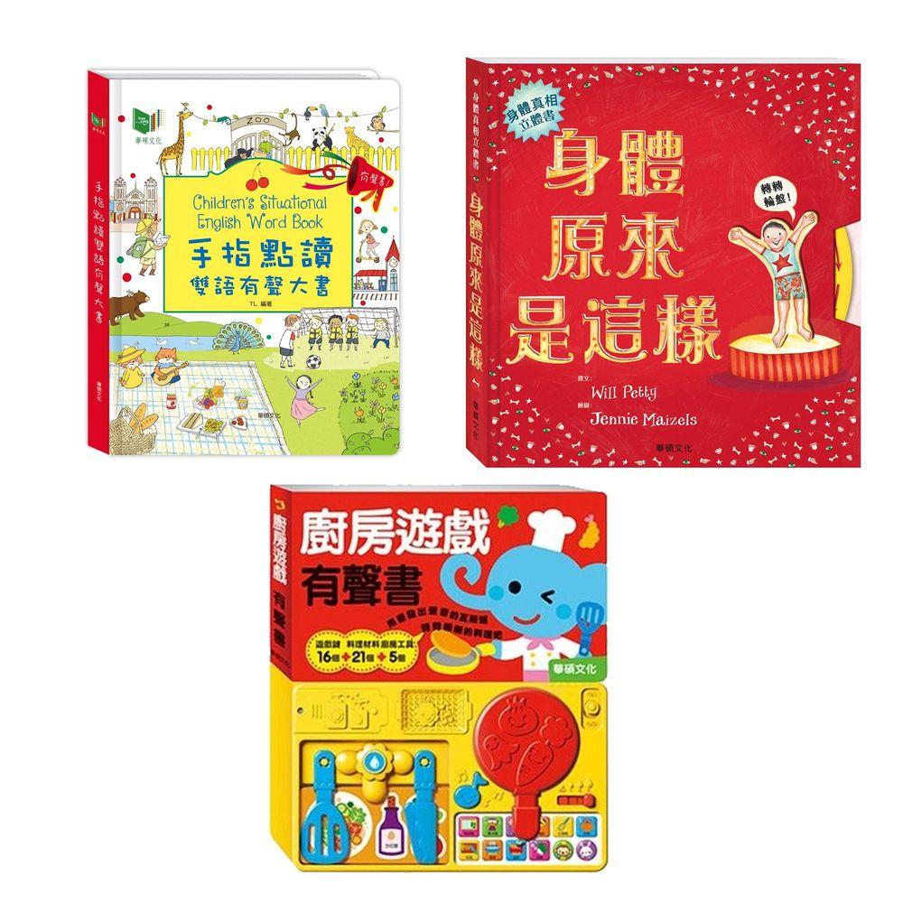 華碩文化 - 【獨家價】手指點讀雙語有聲大書+ 身體原來是這樣+廚房遊戲有聲書