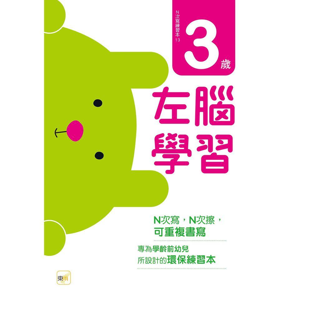 3歲左腦學習【N次寫練習本】(附印章學習筆1枝)