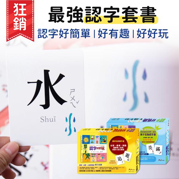 認字字卡「4 歲孩子,看過3次就能記得50個中文字!」