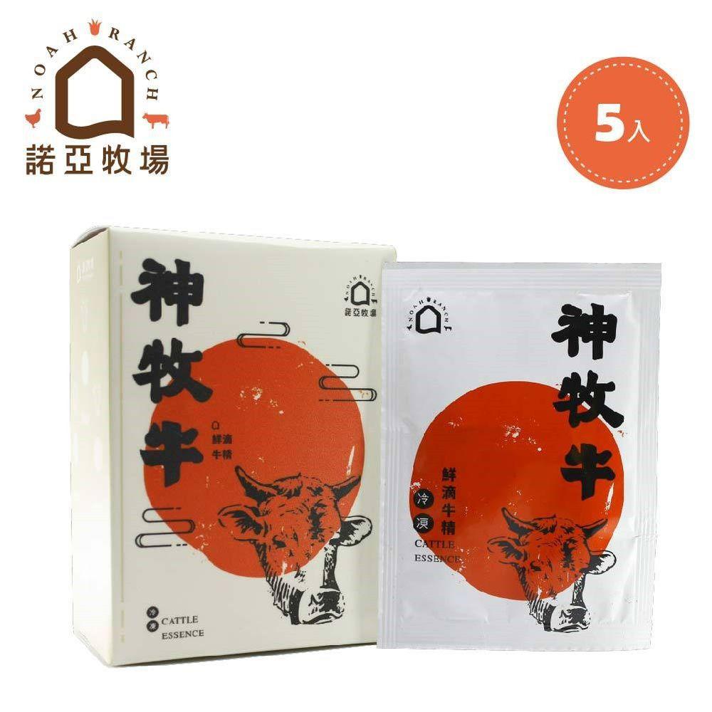 諾亞牧場 - 【免運】神牧牛滴牛精5入裝-45ml/入